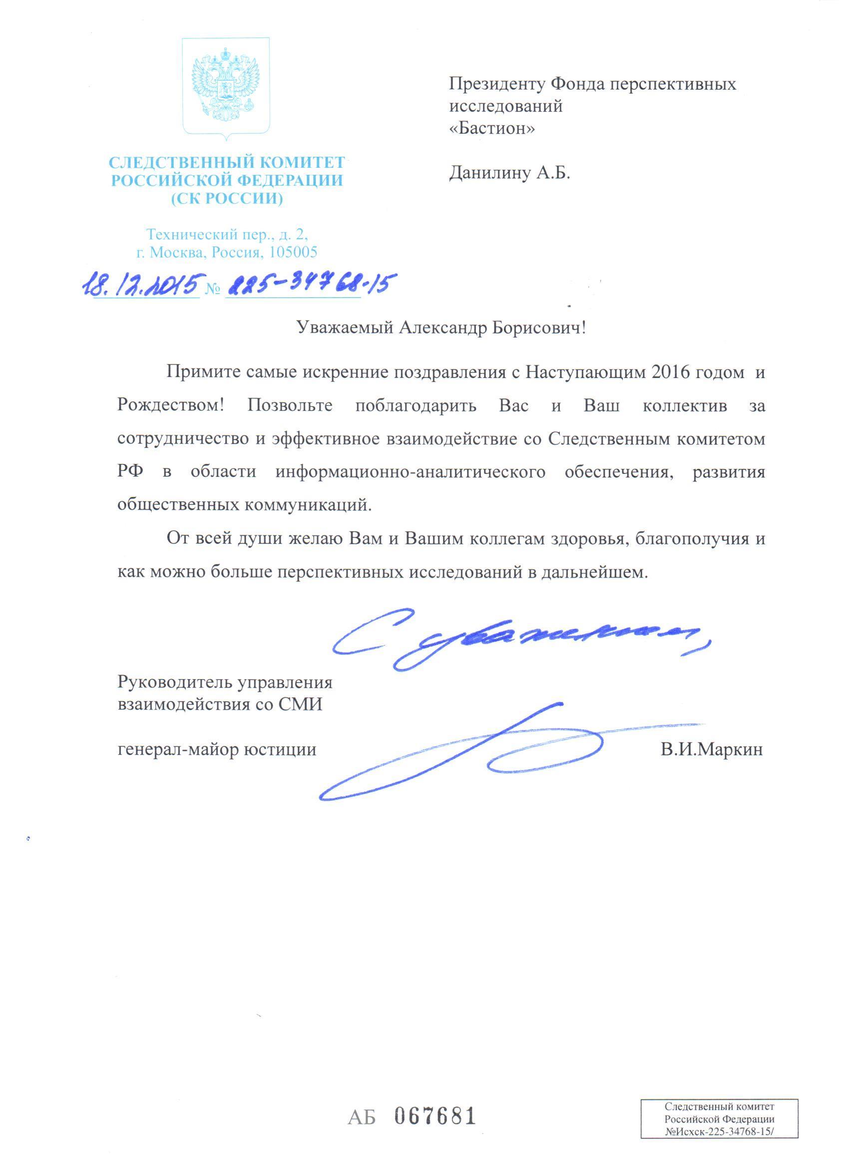 Поздравление следственный комитет проза 35